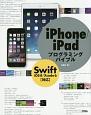 iPhone/iPadプログラミングバイブル Swift/iOS8/Xcode6対応