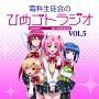 ラジオCD「霜科生徒会のひめゴトラジオ」VOL.5(DVD付)