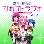 ラジオCD「霜科生徒会のひめゴトラジオ」VOL.6(DVD付)