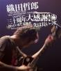LIVE TOUR 2013「ソロデビュー三十周年大感謝