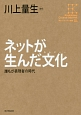 ネットが生んだ文化-カルチャー- 角川インターネット講座4 誰もが表現者の時代