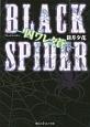 BLACK SPIDER-囚ワレタ蒼-