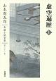 山本周五郎長篇小説全集 虚空遍歴(上) (21)