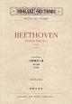 ベートーヴェン/交響曲第4番 変ロ長調 作品60