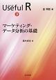 シリーズUseful R マーケティング・データ分析の基礎 (3)