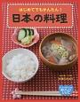 日本の料理 はじめてでもかんたん! あっというまにできるおいしいレシピ