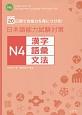 日本語能力試験対策 N4 漢字・語彙・文法 20日間で合格力を身につける!