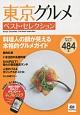 東京グルメ ベスト・セレクション 料理人の顔が見える本格的グルメガイド