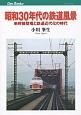 昭和30年代の鉄道風景 新幹線登場と鉄道近代化の時代