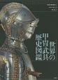 世界の甲冑・武具歴史図鑑