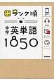中学英単語1850<新版> 音声&アプリをダウンロードできる!