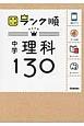 中学理科130
