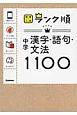 中学漢字・語句・文法1100<新版>