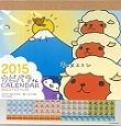 カピバラさん 卓上カレンダー 2015