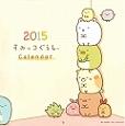 すみっコぐらし 壁かけカレンダー 2015