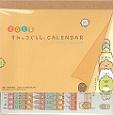 すみっコぐらし 卓上カレンダー 2015