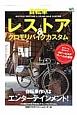 自転車 レストア&クロモリバイクカスタム 自転車作りはエンターテインメント!