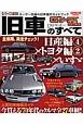 旧車のすべて ユーザー目線の旧車選択ガイドブック(5)