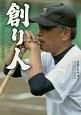 創り人 日刊スポーツ・高校野球ノンフィクション13 高校野球 もうひとつの夏の物語