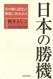 日本の勝機 米中韓の変化に果敢に向き合え