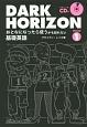 DARK HORIZON おとなになったら使うかも知れない基礎英語(1)