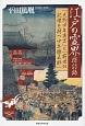 江戸の霊界探訪録 「天狗少年寅吉」と「前世の記憶を持つ少年勝五郎」