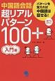 中国語会話 超リアルパターン100+ 入門編 パターンを覚えれば中国語は話せる!