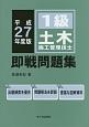 1級 土木施工管理技士 即戦問題集 平成27年