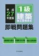 1級 建築施工管理技士 即戦問題集 平成27年