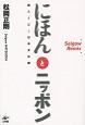 にほんとニッポン 読みとばし日本文化譜