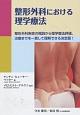 整形外科における理学療法 整形外科疾患の概説から理学療法評価、治療までを一貫