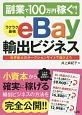 ラクラク最強 eBay輸出ビジネス 副業で100万円稼ぐ!