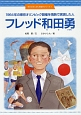 フレッド和田勇 世のため人のため絵本シリーズ1 1964年の東京オリンピック開催を情熱で実現した人