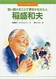 稲盛和夫 世のため人のため絵本シリーズ2 思い続けることで夢をかなえた人