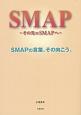 SMAP~その先のSMAPへ~ SMAPの言葉、その向こう。