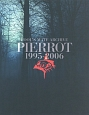 PIERROT 1995-2006 全2巻 FOOL'S MATE ARCHIVE