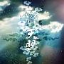 天照(B)(DVD付)