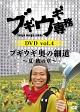 ブギウギ専務 vol.4「ブギウギ 奥の細道」 ~夏・秋の章~