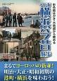 横浜今昔散歩<ワイド版> 彩色絵はがき・古地図から眺める