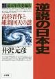 逆説の日本史 幕末年代史編4 高杉晋作と維新回天の謎 (21)