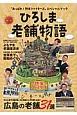 ひろしま老舗物語 広島の老舗31選 そこに息づく匠の技、それを繋ぐ人々の想いとは? 「あっぱれ!熟年ファイターズ」スペシャルブック