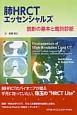 肺HRCTエッセンシャルズ 読影の基本と鑑別診断