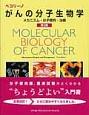 ペコリーノ がんの分子生物学<第2版> メカニズム・分子標的・治療