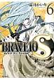 BRAVE10 S-スパイラル- (6)