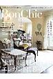 Bon Chic 「上質」に囲まれてエレガントに暮らす 美しい暮らしと住まいの情報誌(10)