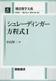 シュレーディンガー方程式 朝倉数学大系5 (1)