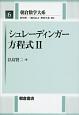 シュレーディンガー方程式 朝倉数学大系6 (2)