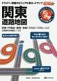 GIGAマップル でっか字 関東 道路地図<2版>