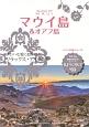 地球の歩き方リゾート マウイ島&オアフ島 2015-2016 ハワイの島シリーズ アロハな愛に抱かれるリラックスアイランド(R03)