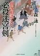 必殺迷宮剣 剣客相談人12 書き下ろし長編時代小説